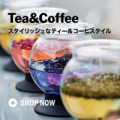 Momastore: コーヒー・ティー用品